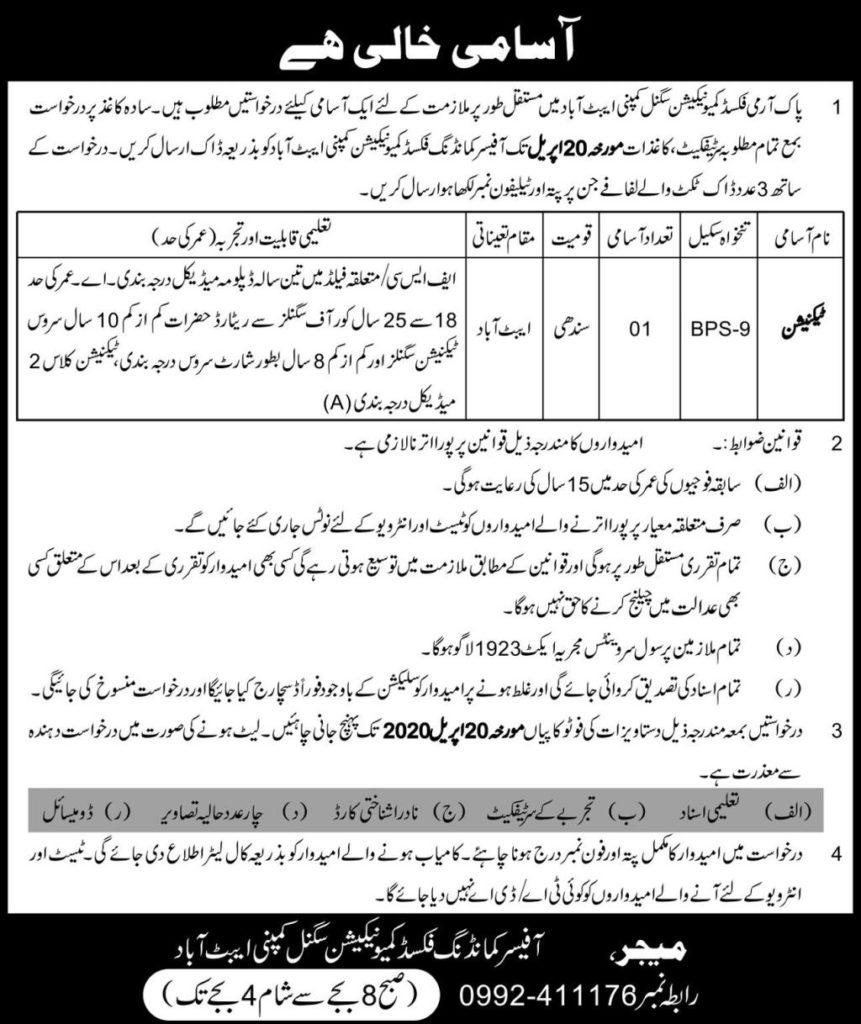 Advertisement: Pak Army Fixed Communication Signal Company Jobs 2020
