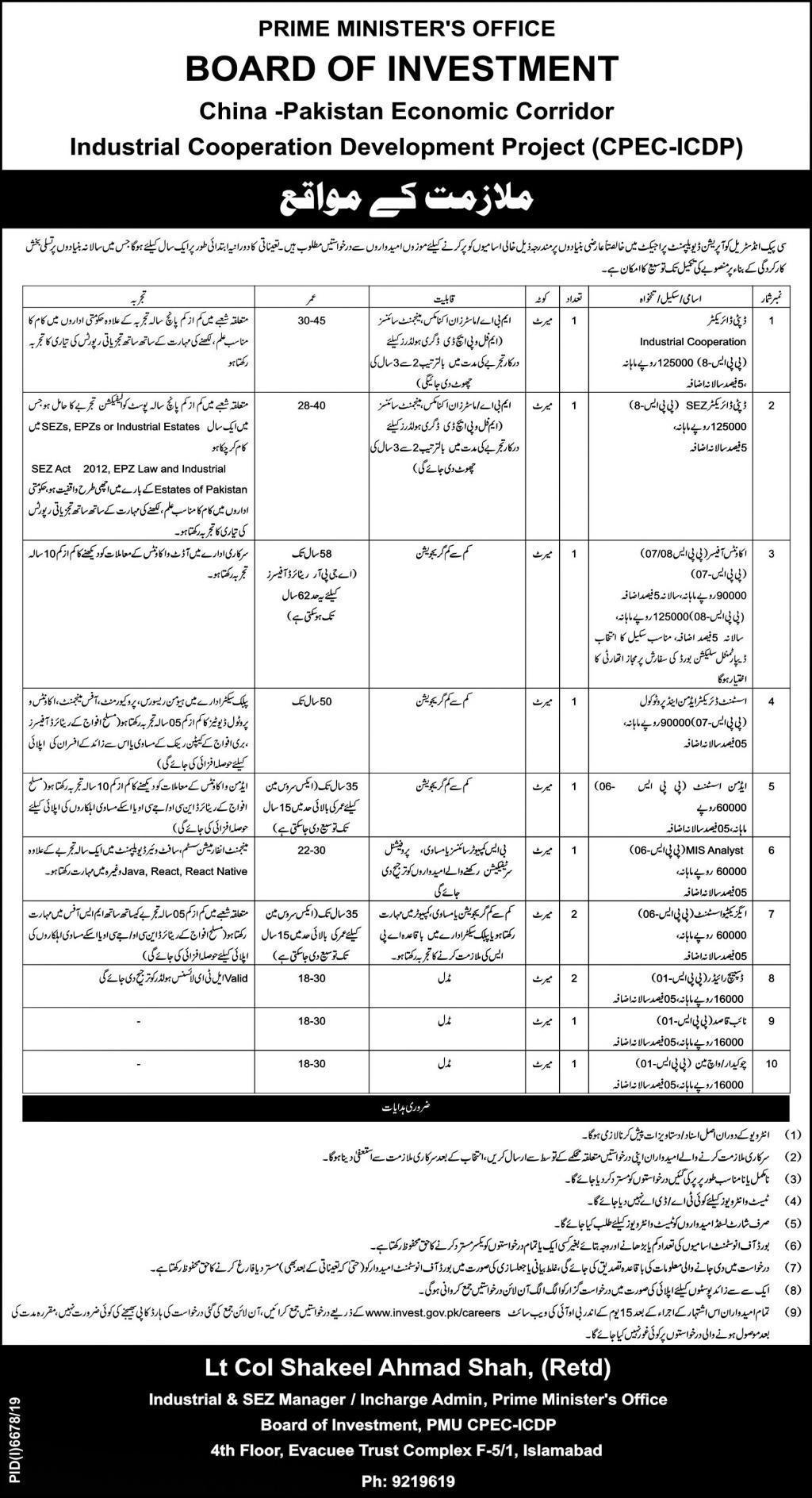 Industrial Cooperation Development Project ICDP CPEC Jobs Advertisement