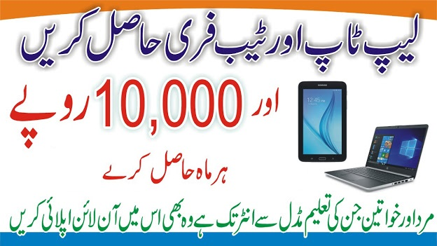Free Laptop, Tab and Per Month 10,000 Registration Now