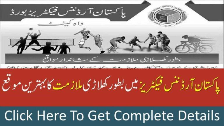Pakistan Ordnance Factories Sports Man Jobs 2020