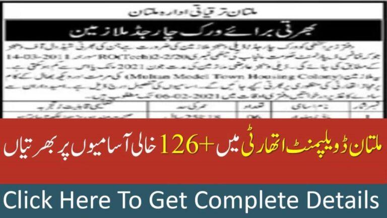 Latest Govt Jobs Multan Development Authority 2021