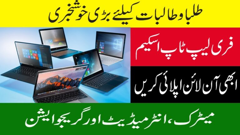 PM Laptop Scheme 2021 New Registration