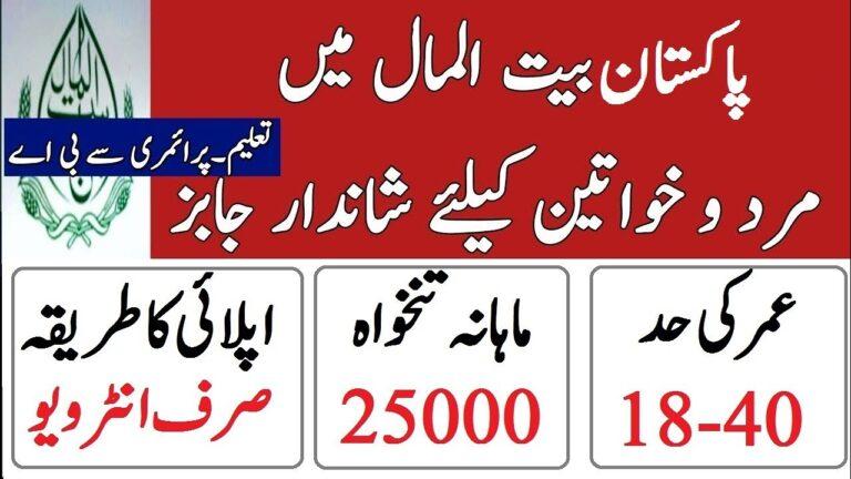 Pakistan Bait Ul Maal Jobs 2021