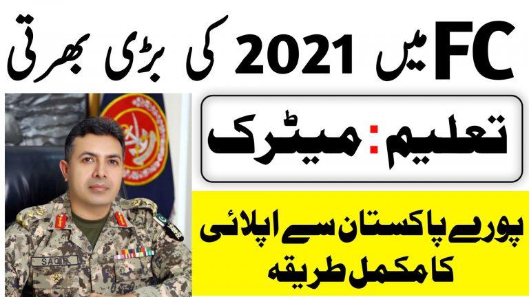 FC Balochistan Jobs 2021 FC Balochistan Jobs 2021