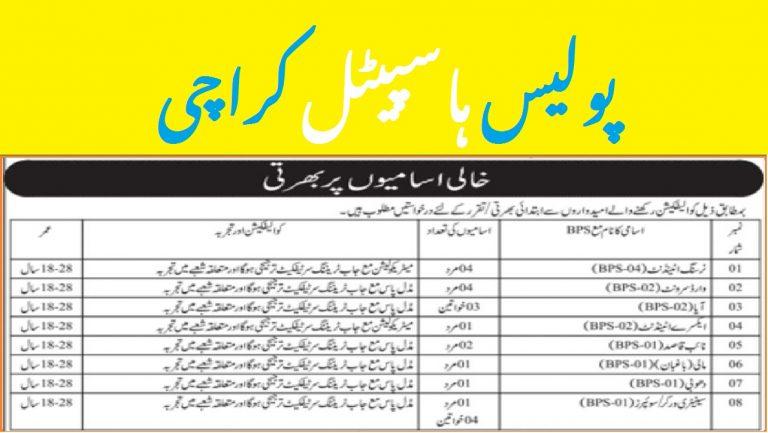 Police Hospital Karachi Jobs 2021