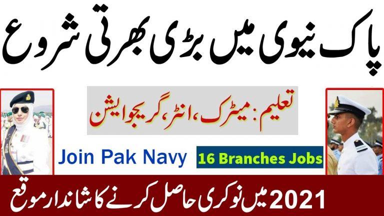 Join Pak Navy SSC