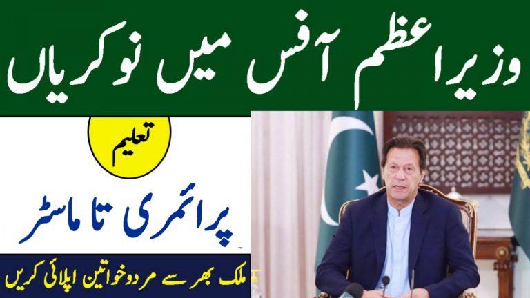 Prime Minister Office Jobs 2021
