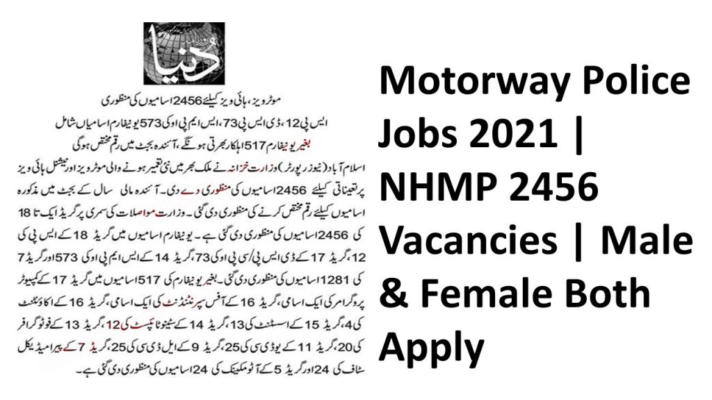 Motorway Police Jobs 2021 in Pakistan Last Date, NHMP 2456 Vacancies